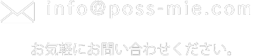 info @ poss-mie.com お気軽にお問い合わせください。